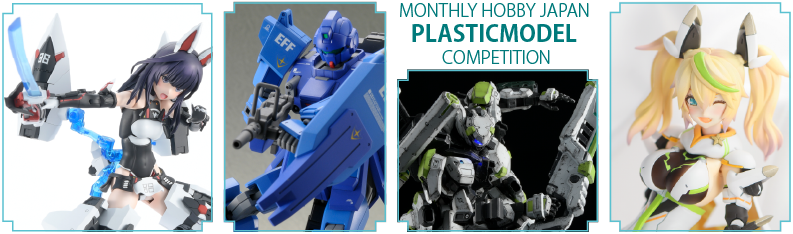 MONTHLY HOBBY JAPAN PLASTICMODEL COMPETITION